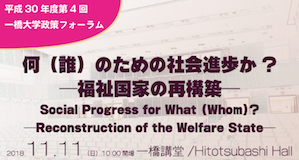 4th Policy Forum